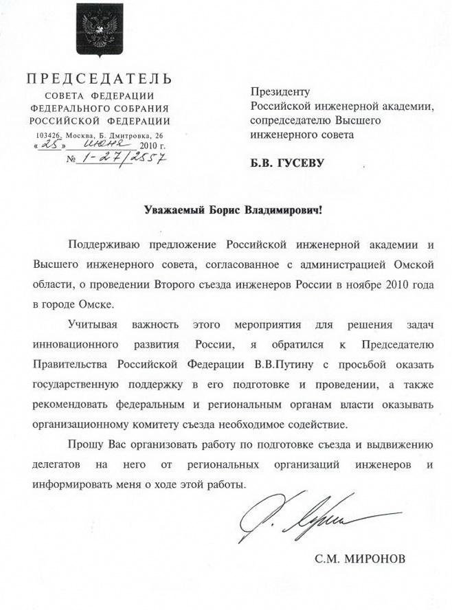 Съезд инженеров России