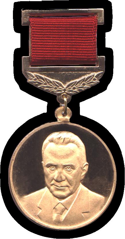 Премия им. Косыгина