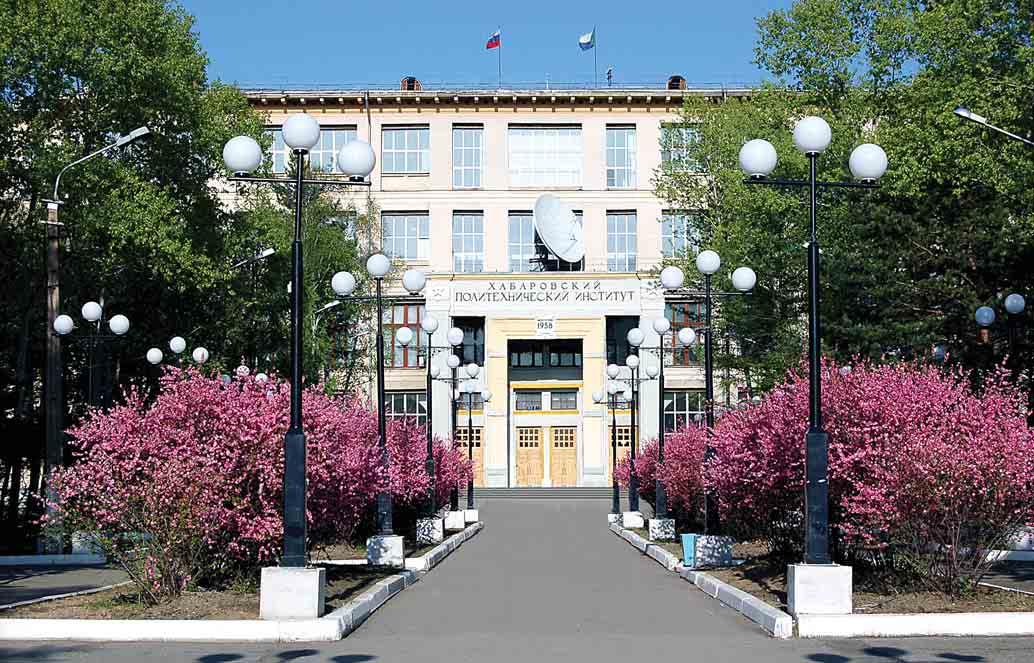 Тихоокеанский государственный университет Хабаровск