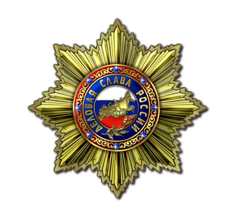 Всероссийский конкурс Деловая слава России