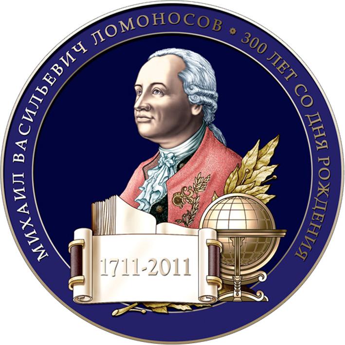 М.В. Ломоносову 300 лет