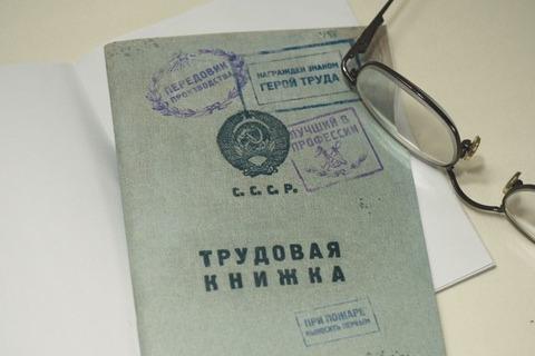 Проект нового трудового кодекса