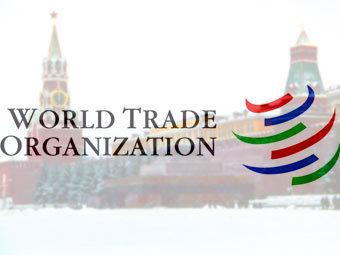Россия член ВТО