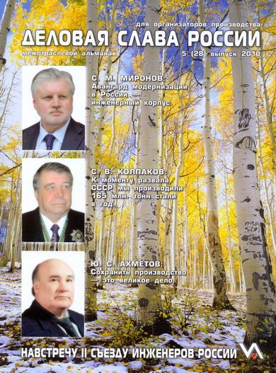 The inter-industry almanac №28