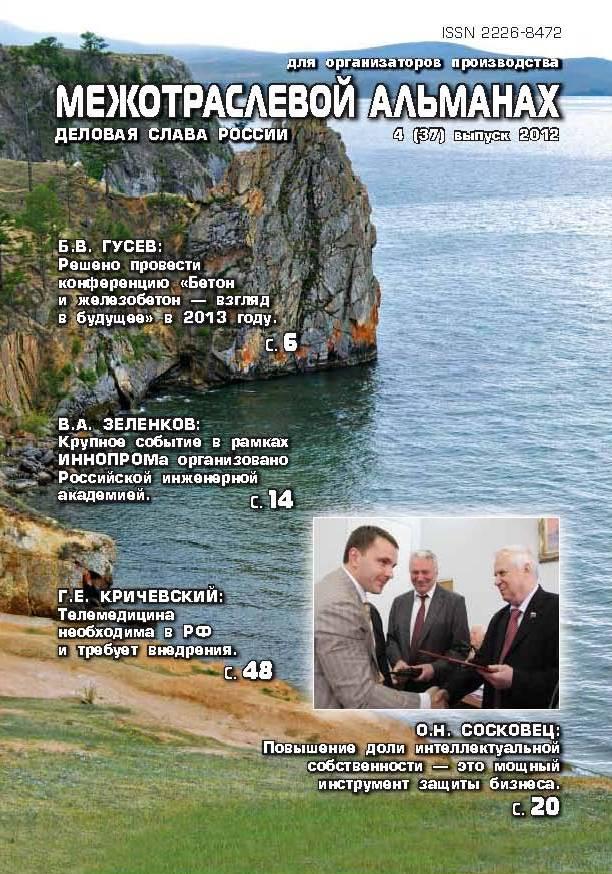 Межотраслевой альманах №37-2012 г.