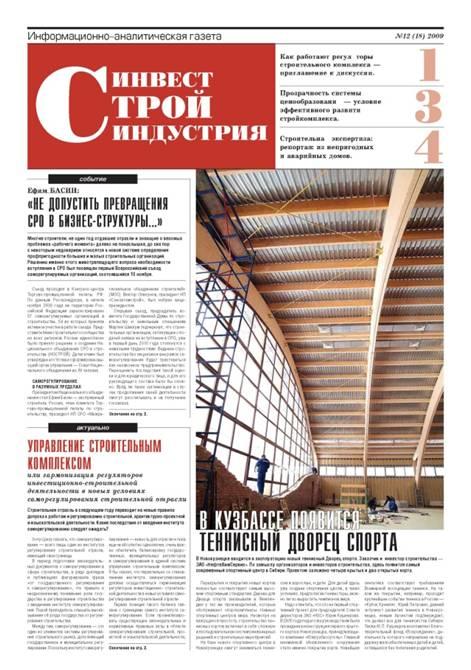 Газета Стройинвестиндустрия