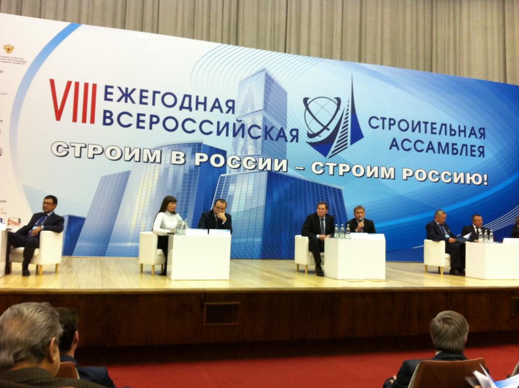 Всероссийская строительная ассамблея