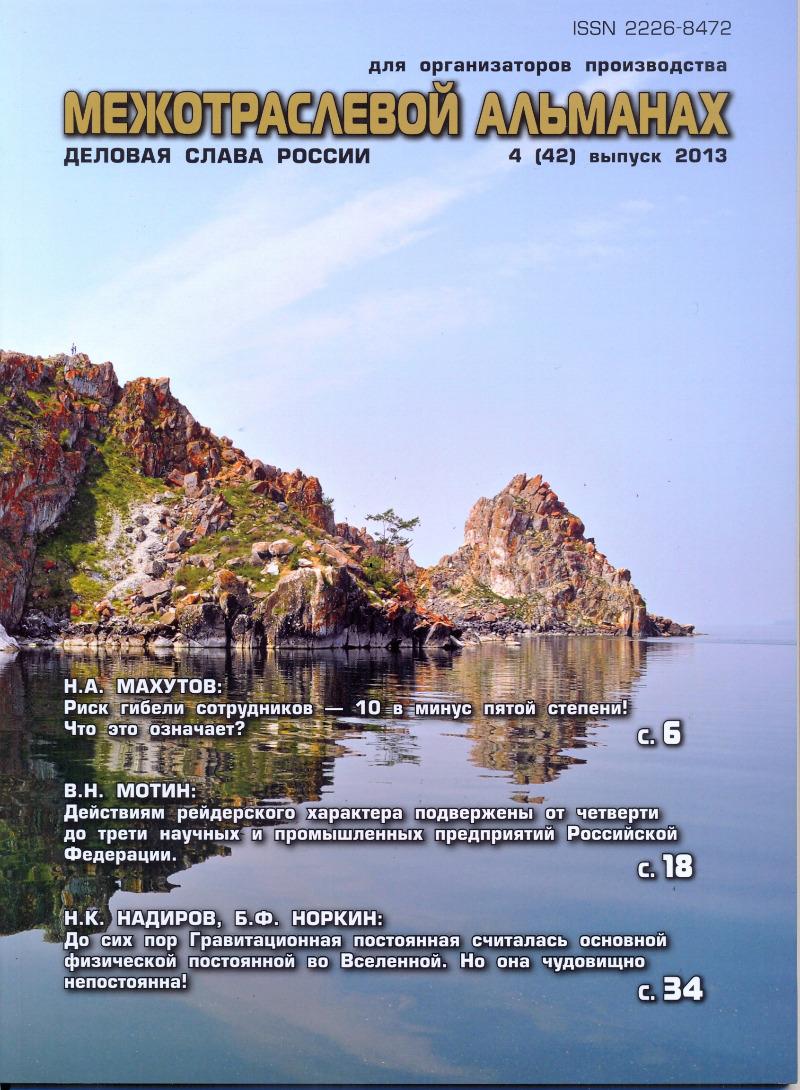 Межотраслевой альманах №42/2013 г.