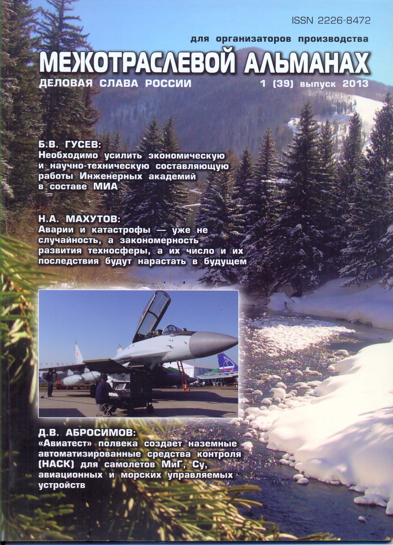 Межотраслевой альманах №39/2012 г.