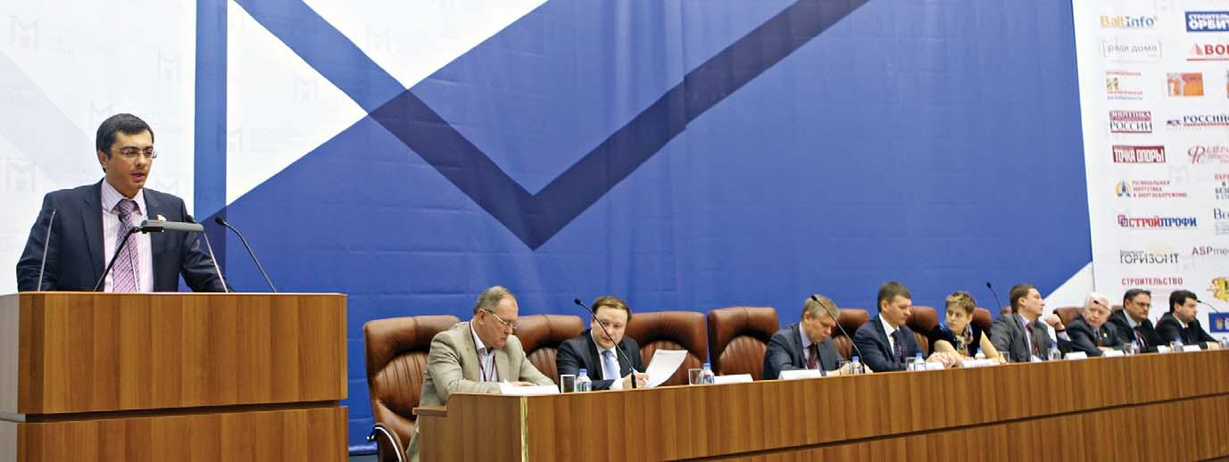 Московский строительный форум
