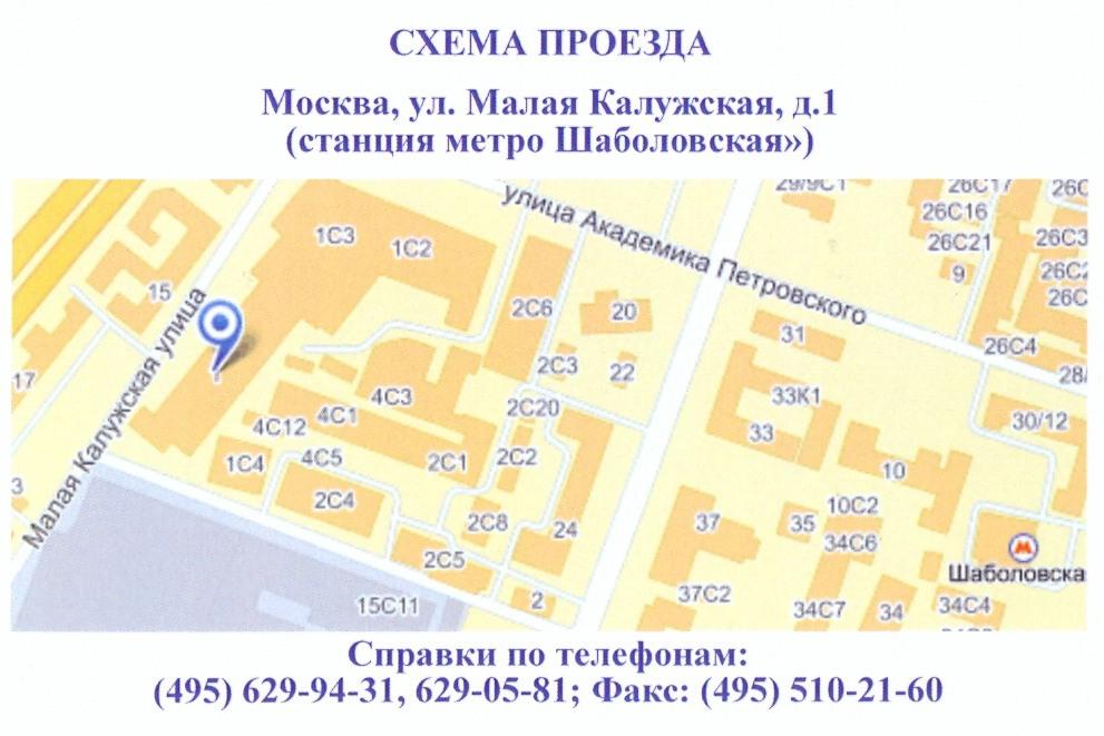 Российская инженерная академия