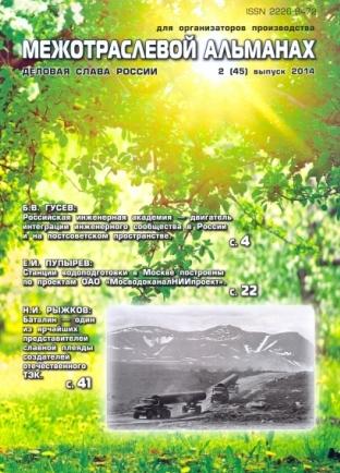Межотраслевой альманах №45/2014 год