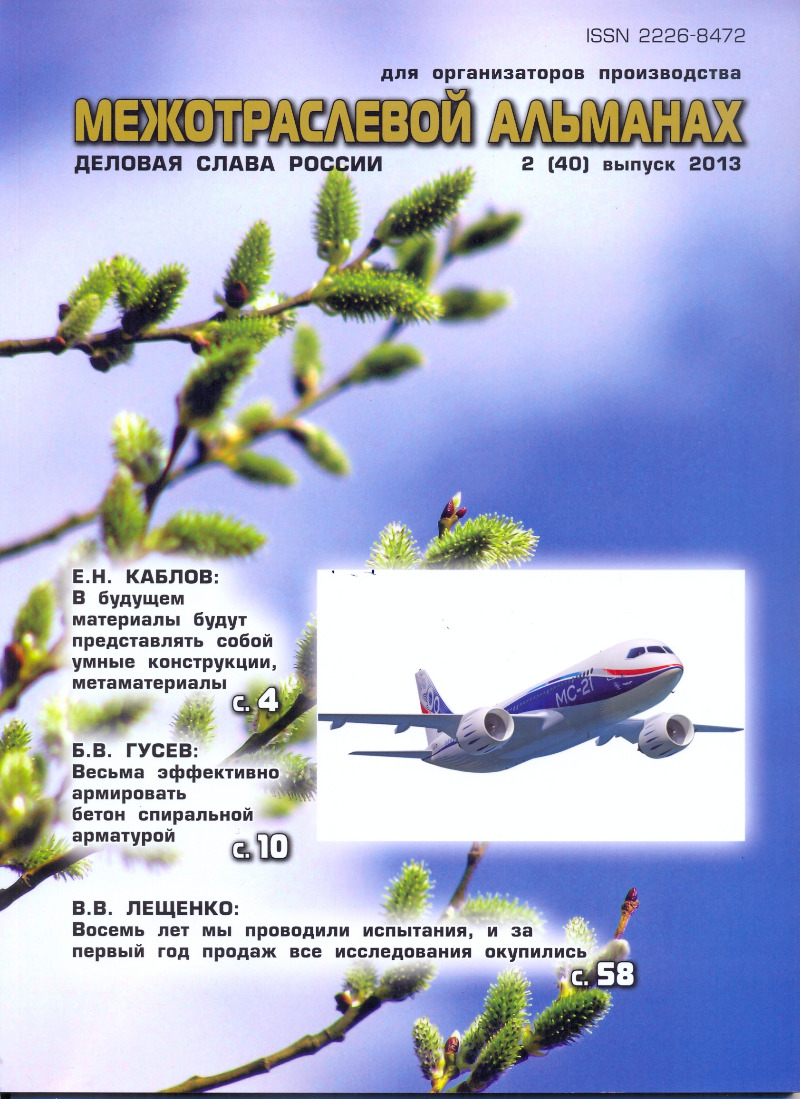 http://www.slaviza.ru/1019-mezhotraslevoy-almanah-40.html