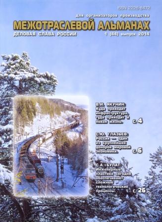 Межотраслевой альманах 2014/1