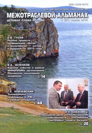 Межотраслевой альманах архив номеров 2012 год