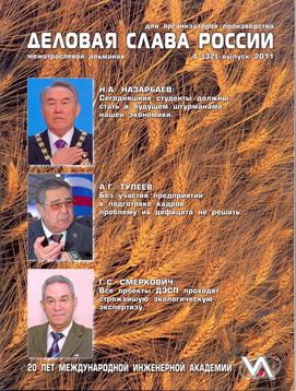 Межотраслевой альманах архив номеров 2011 год