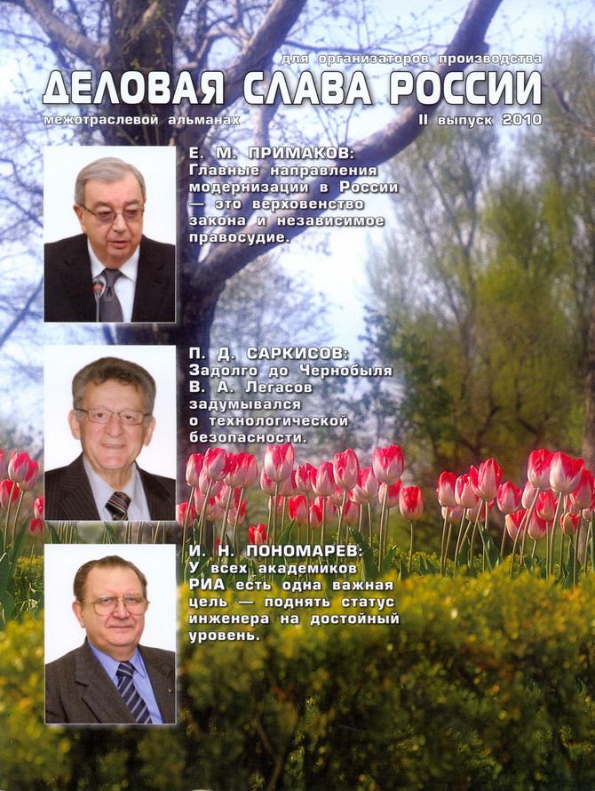Межотраслевой альманах архив номеров 2010 год