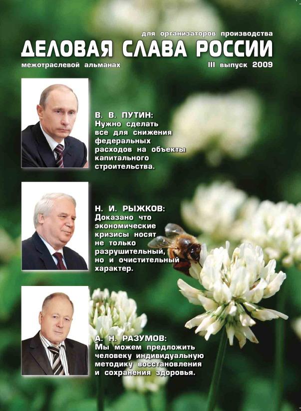 Межотраслевой альманах архив номеров 2009 год