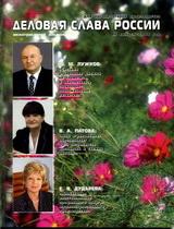 Межотраслевой альманах архив номеров 2008 год