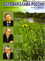 Межотраслевой альманах архив номеров 2007 год