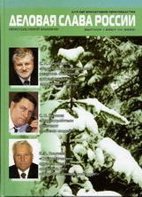 Межотраслевой альманах архив 2006 год