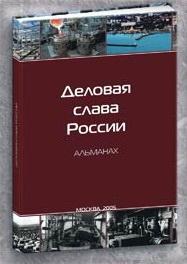 Межотраслевой альманах архив 2005 год