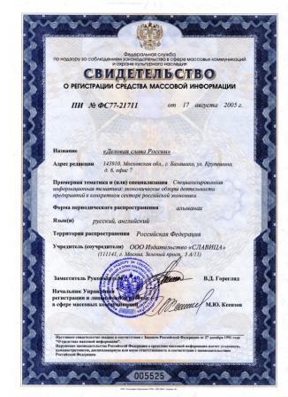 Межотраслевой альманах Деловая слава России