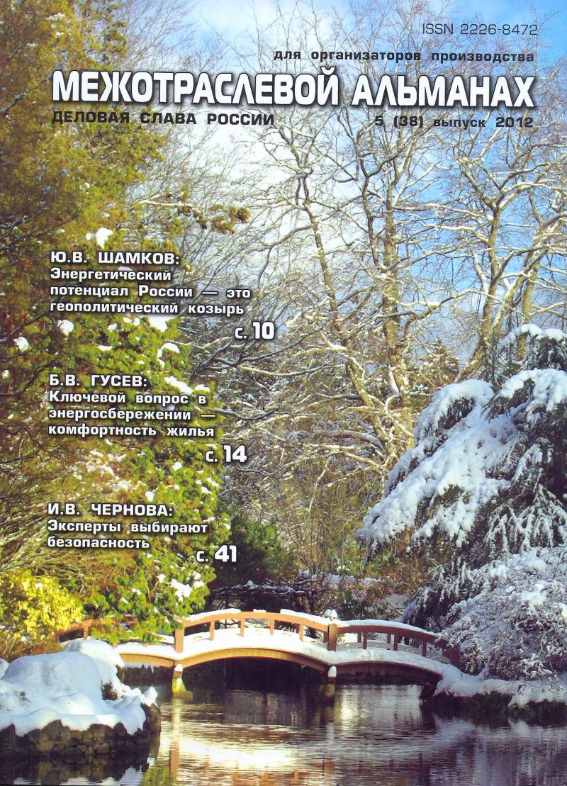 Межотраслевой альманах 5-2012 год