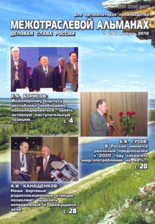 Межотраслевой альманах№ 3-2012