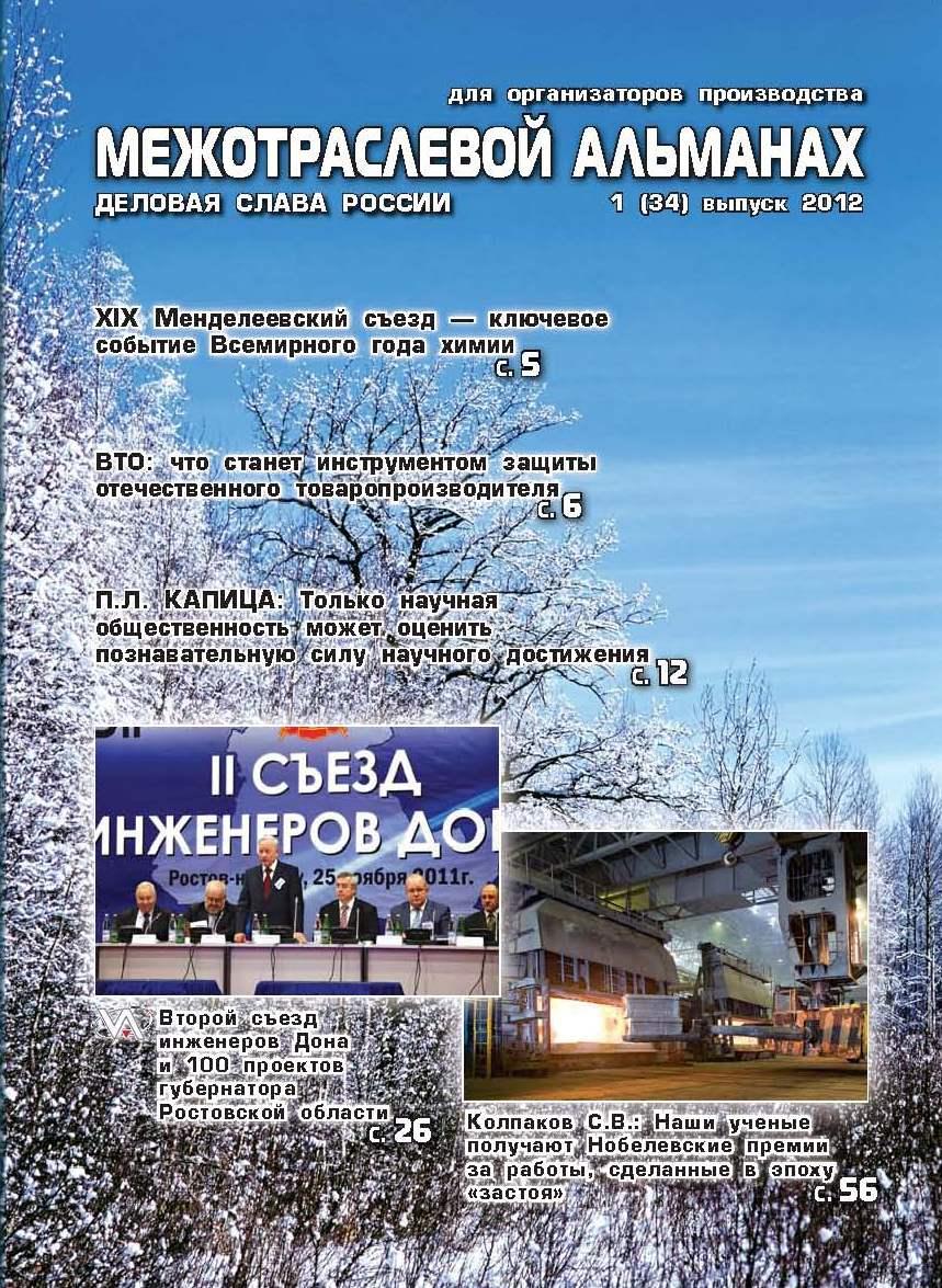 Межотраслевой альманах №1 2012