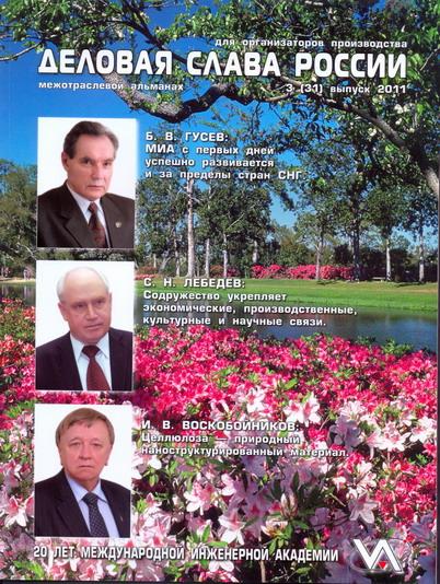 Межотраслевой альманах №3 2011 год