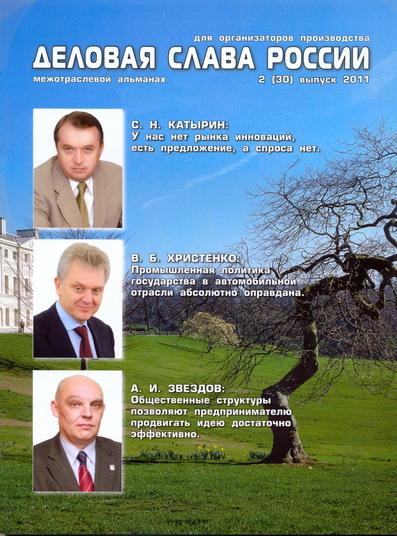 Межотраслевой альманах №2 2011 год