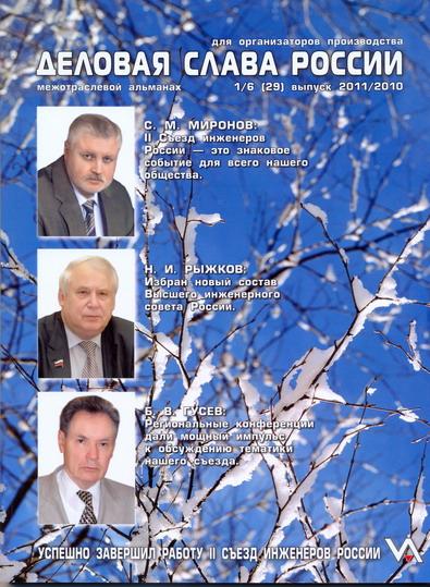 Межотраслевой альманах №1/2011 г.