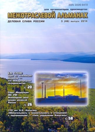Межотраслевой альманах №46 /2014 г.