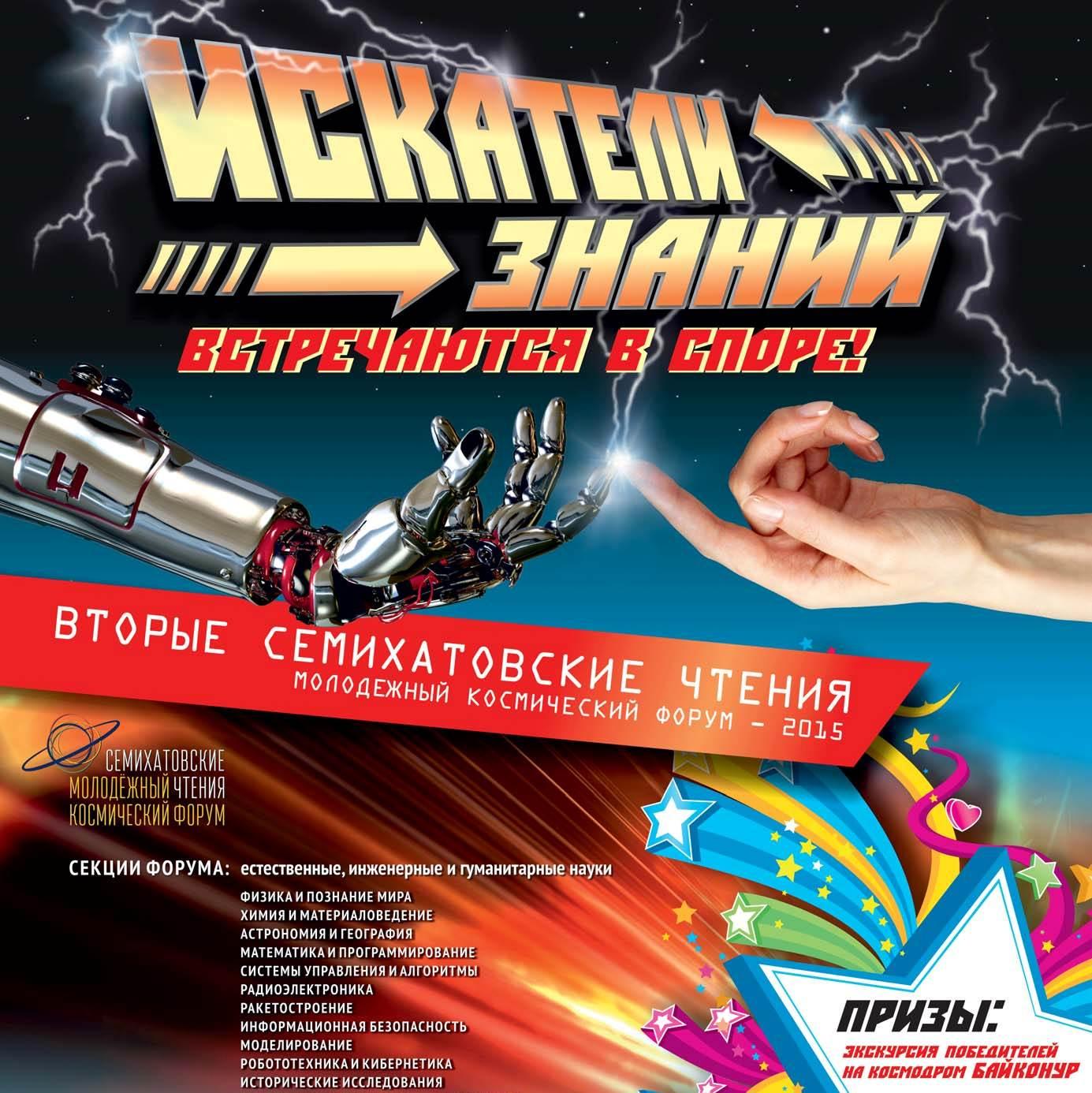 Семихатовские чтения - конференция