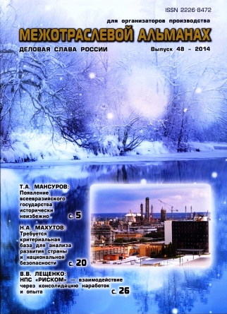 Межотраслевой альманах №48 /2014 г.