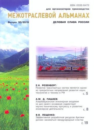 Межотраслевой альманах №50/2015 г.
