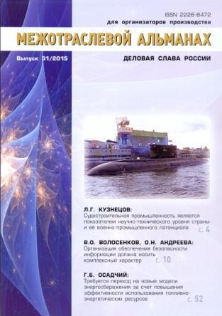 Межотраслевой альманах №51/2015 г.