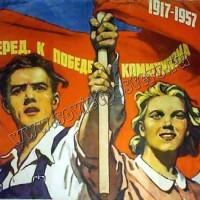 Общество коммунизма