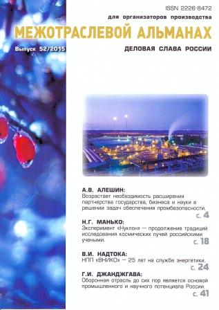 Межотраслевой альманах №52