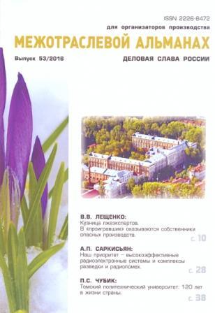 Меотраслевой альманах №53