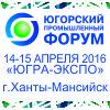 Югорский Промышленный форум – 2016