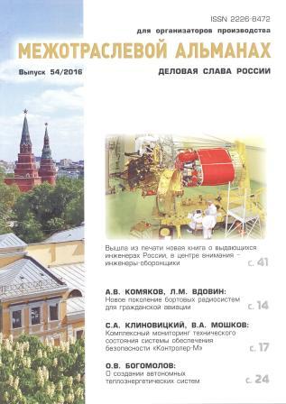 Межотраслевой альманах №54
